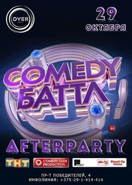Afterparty Comedy Баттл Region
