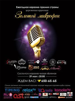 Пятая Республиканская церемония вручения премии исполнителям караоке «Золотой микрофон»