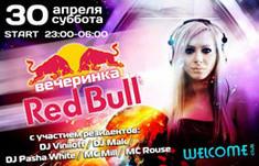 Вечеринка Red Bull