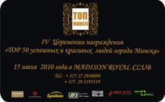 ТОП 50 Красивых и успешных людей города Минска
