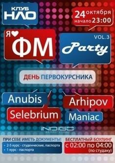 Закрытая вечеринка БГЭУ (ФМ party)