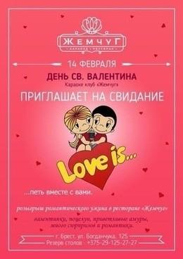 День Святого Валентина в караоке-клубе «Жемчуг»