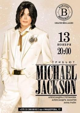 Вечер Майкла Джексона
