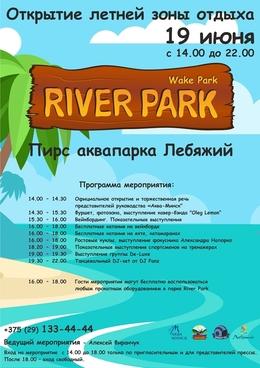 Открытие River Park