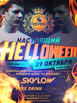 Настоящий Halloween