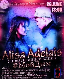 Презентация клипа Alisa Adelais «#МойДым»