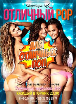 Вечеринки Отличный pop для отличных поп C 23 октября