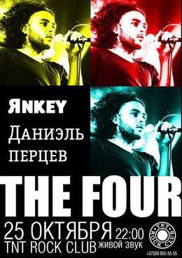 Концерт Даниэля Перцева, групп The Four и Янки