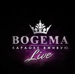 Старый Новый год с Bogema Live
