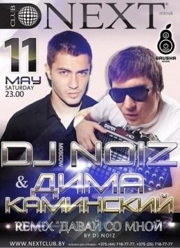 DJ Noiz (Moscow) & Дима Каминский