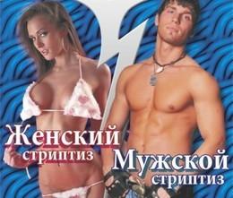 Мужской / Женский стриптиз