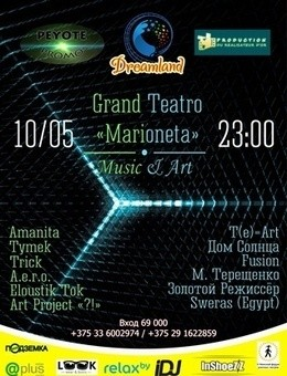 Grand Teatro «Marioneta»