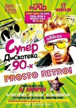 Prosto Retro! Супер дискотека 90-Х