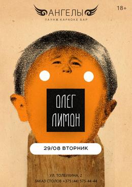 Концерт Олега Лимона в ресторане Ангелы