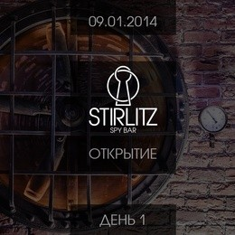 Открытие STIRLITZ spy bar