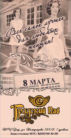 8 марта в ресторане «Градский паб»