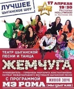 Вечеринка с Цыганским театром «Жемчуга»