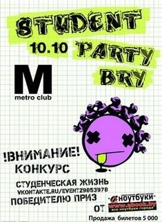 Student Party БРУ