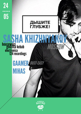 Дышите глубже!: Sasha Khizhnyakov (Москва)