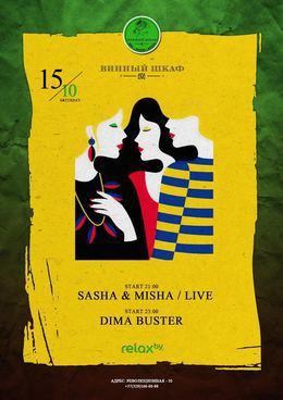 Sasha & Misha / Dima Buster