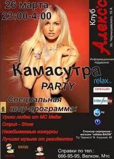 Камасутра party