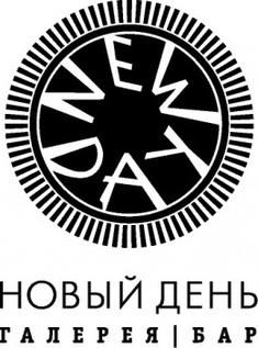 Открытие галереи и бара «Newday»