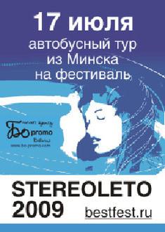 Стереолето 2009