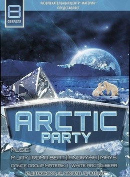 Arctic Party
