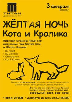 Жёлтая ночь Кота и Кролика