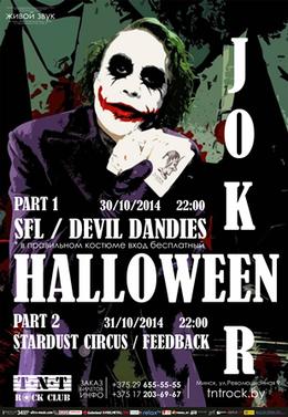 Joker Halloween. Part 1