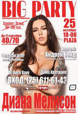 Big party: Диана Мелисон (Москва)