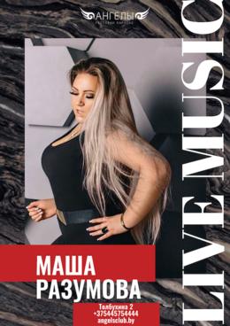 Live music: выступление Маши Разумовой