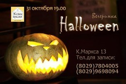 Хэллоуин в Антикафе «Живое время»