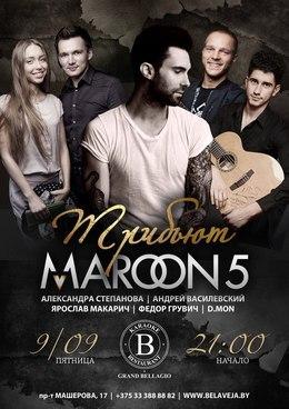 Концерт-трибьют Maroon 5