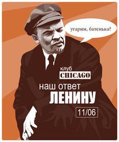 Наш ответ Ленину