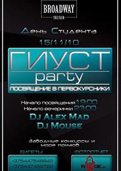 ГИУСТ-Party