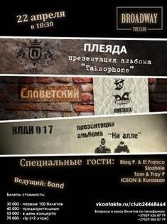 Большой концерт Словетского («Константа»), «Плеяда», «Клан 017»