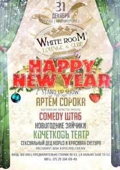 Happy new year в White rooM lounge & club