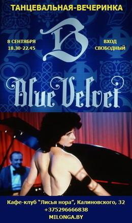 Танцевальная вечеринка Blue Velvet