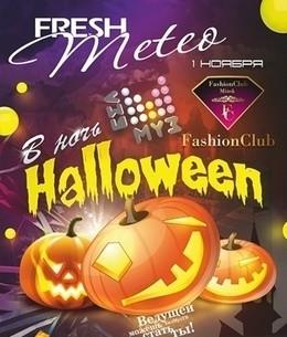 Fresh Meteo в ночь Halloween