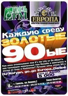 «Золотые 90-ые»