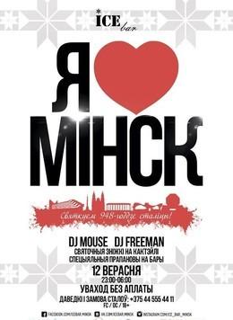 Я люблю Минск / День города