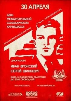 День международной солидарности клубящихся!