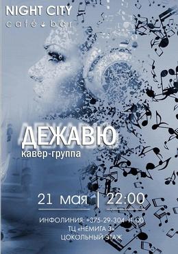 Концерт кавер-бэнда Дежавю