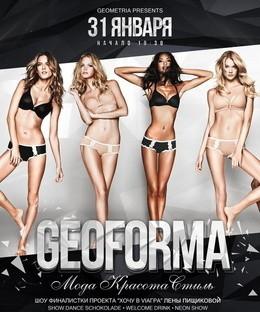 Открытие нового вечернего Fashion-проекта GeoForma