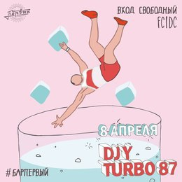 Turbo87 & DJ У