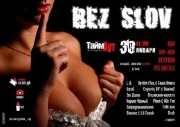 Hip-Hop Party «Bez Slov»