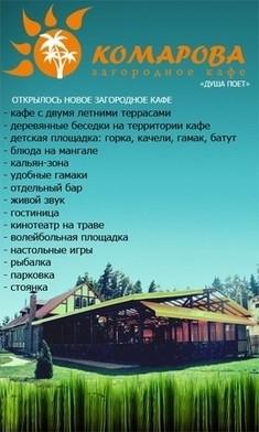 Душа поет! в Комарова