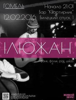 Концерт группы Iлюжан