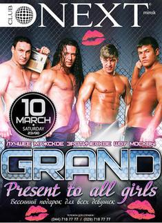 «GRAND» — лучшее мужское эротическое шоу Москвы